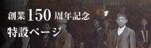 創業150周年記念特設サイト